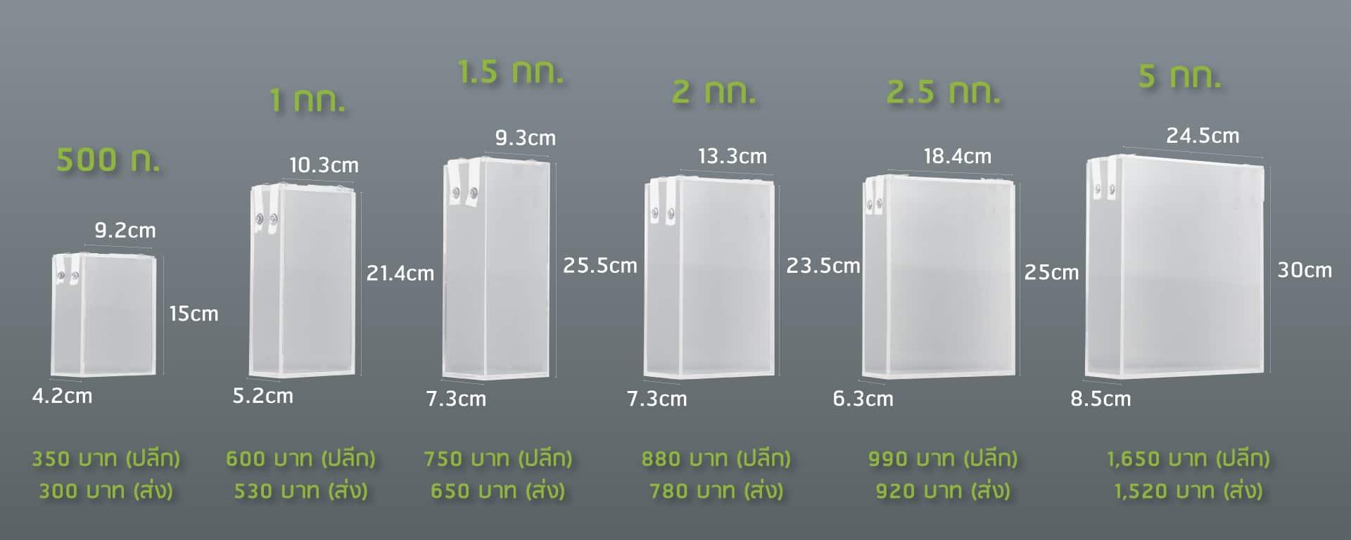 กล่องซีลข้าว-5-size