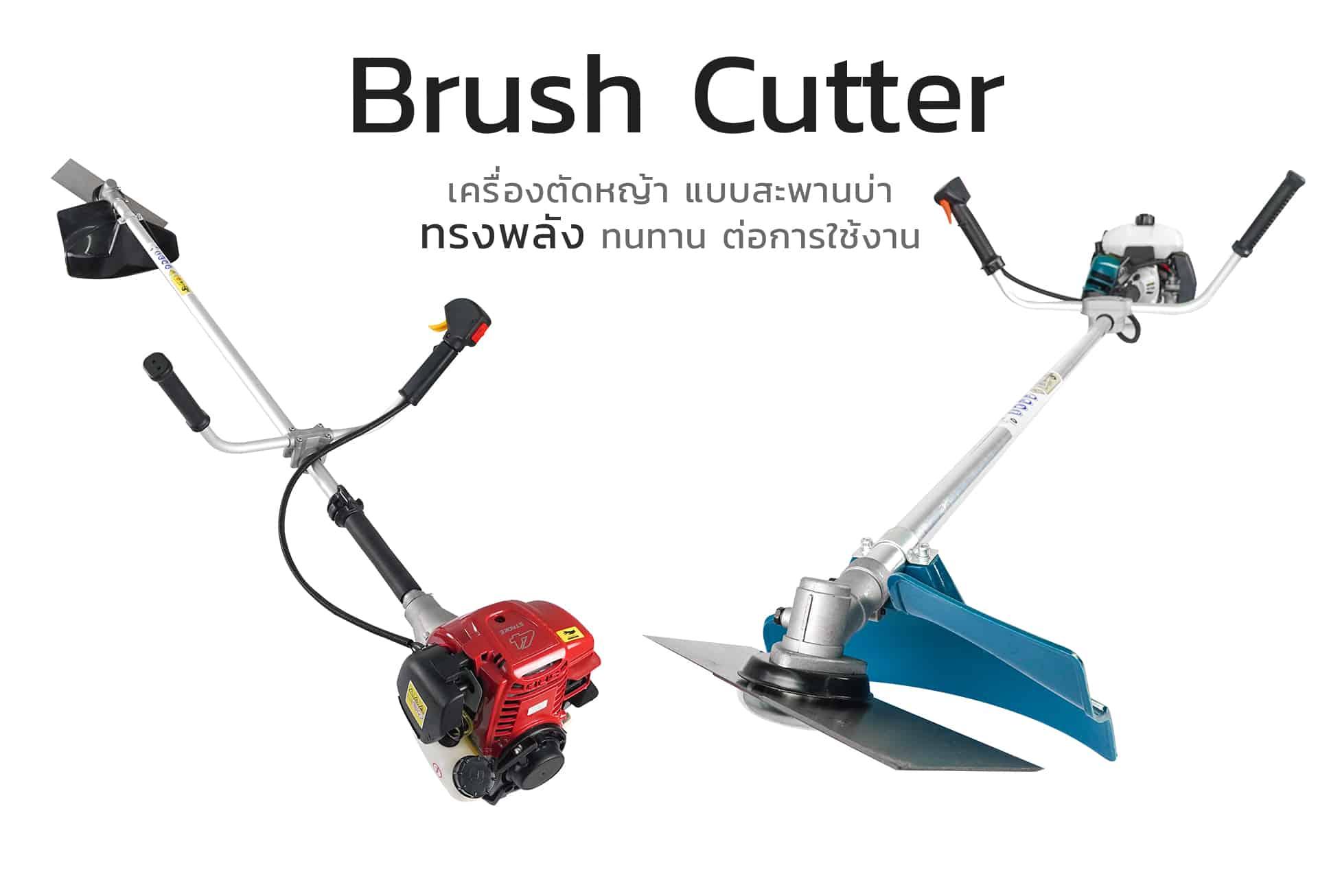 เครื่องตัดหญ้า-brush-cutter-page.