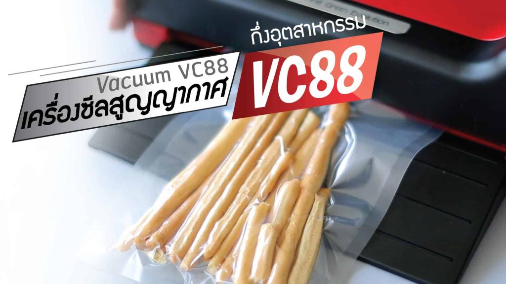 เครื่องซีลสูญญากาศ-vc88-สุดค้ม
