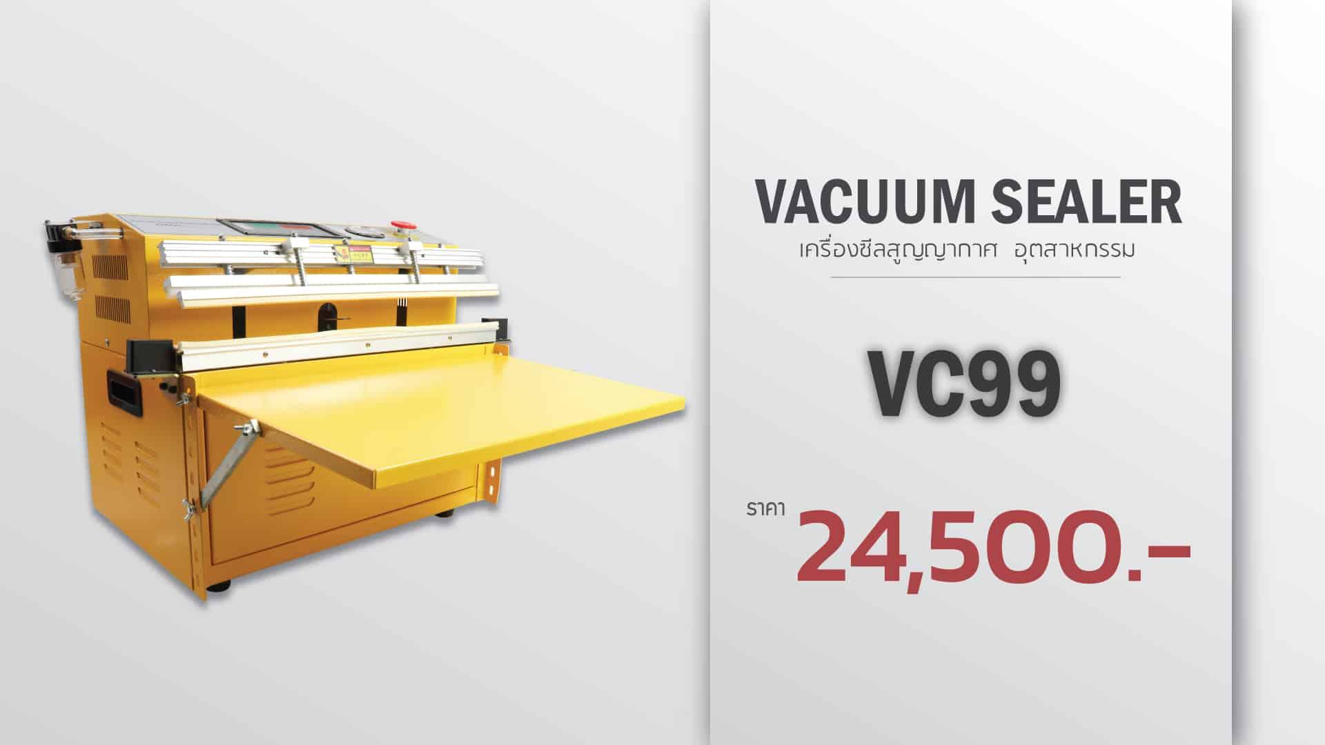 เครื่องซีลสูญญากาศ-vc99-ราคา