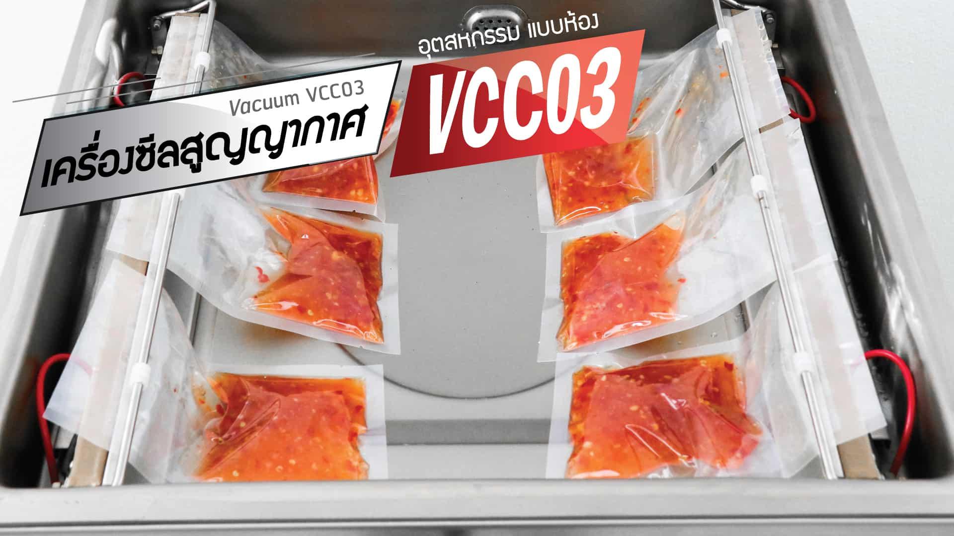 เครื่องซีลสูญญากาศ-vcc03-ตัวอย่าง