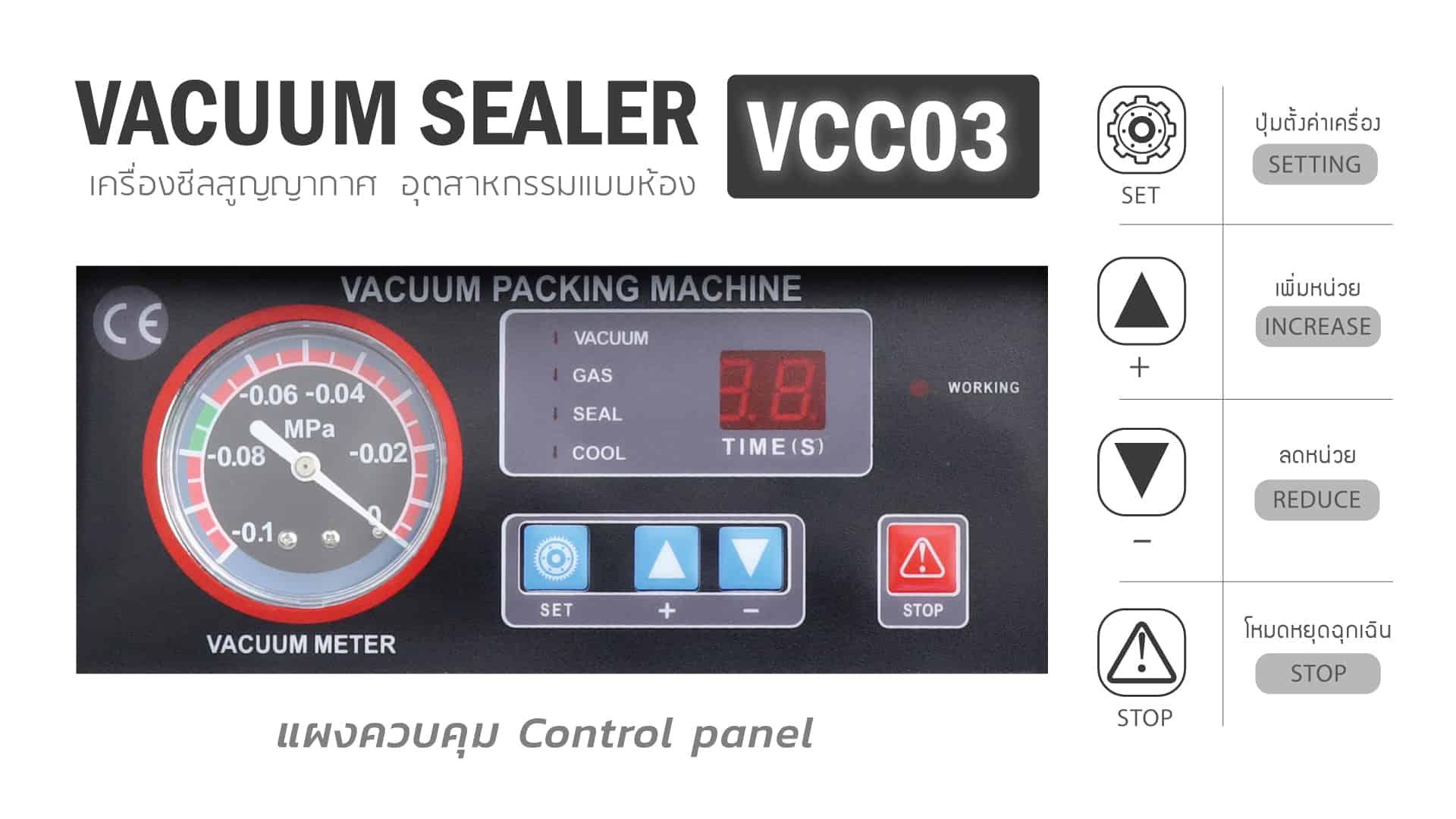 เครื่อง ซีลสูญญากาศ -vcc03-menu-1