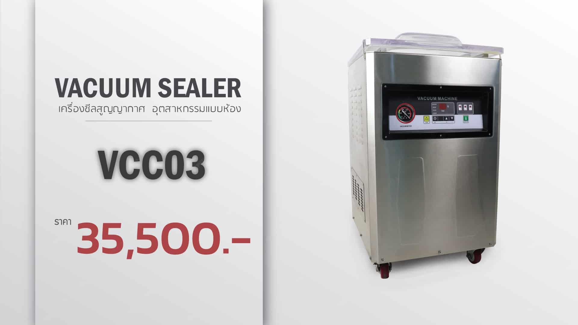 เครื่อง ซีลสูญญากาศ -vcc03 ราคา 35500