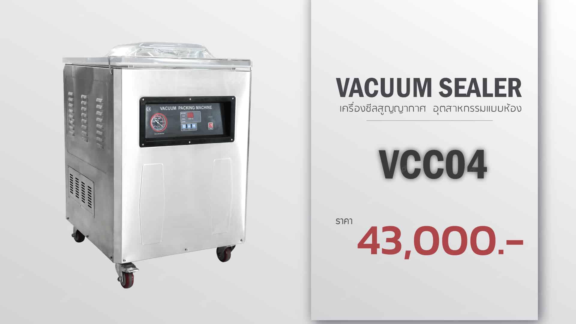 เครื่อง ซีลสูญญากาศ -vcc04 ราคา 43000