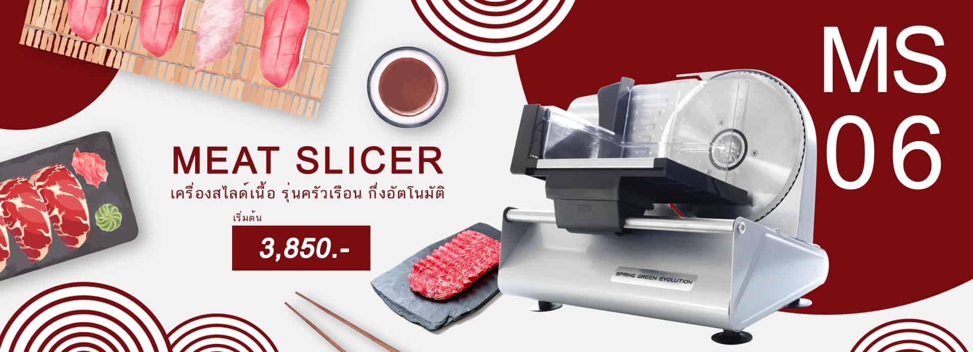 เครื่องสไลด์เนื้อ-เครื่องสไลด์หมู-MS06-ราคา-3850-Meat-slicer-price