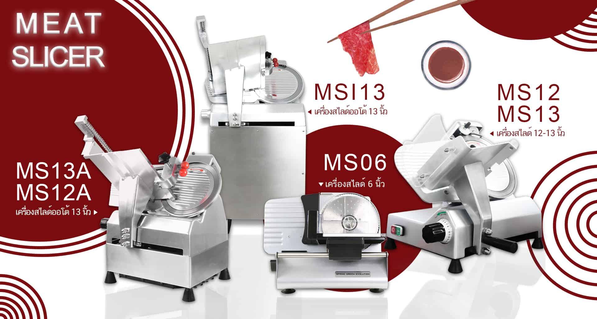 เครื่องสไลด์เนื้อ-เครื่องสไลด์หมู-MS06-Meat-slicer-all-product
