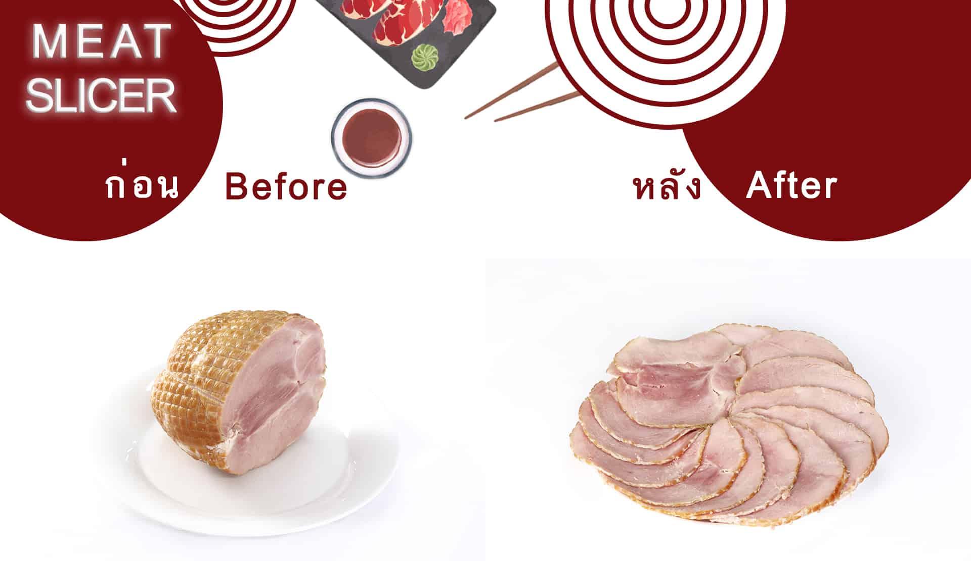 เครื่องสไลด์เนื้อ-เครื่องสไลด์หมู-MS06-Meat-slicer-before-after