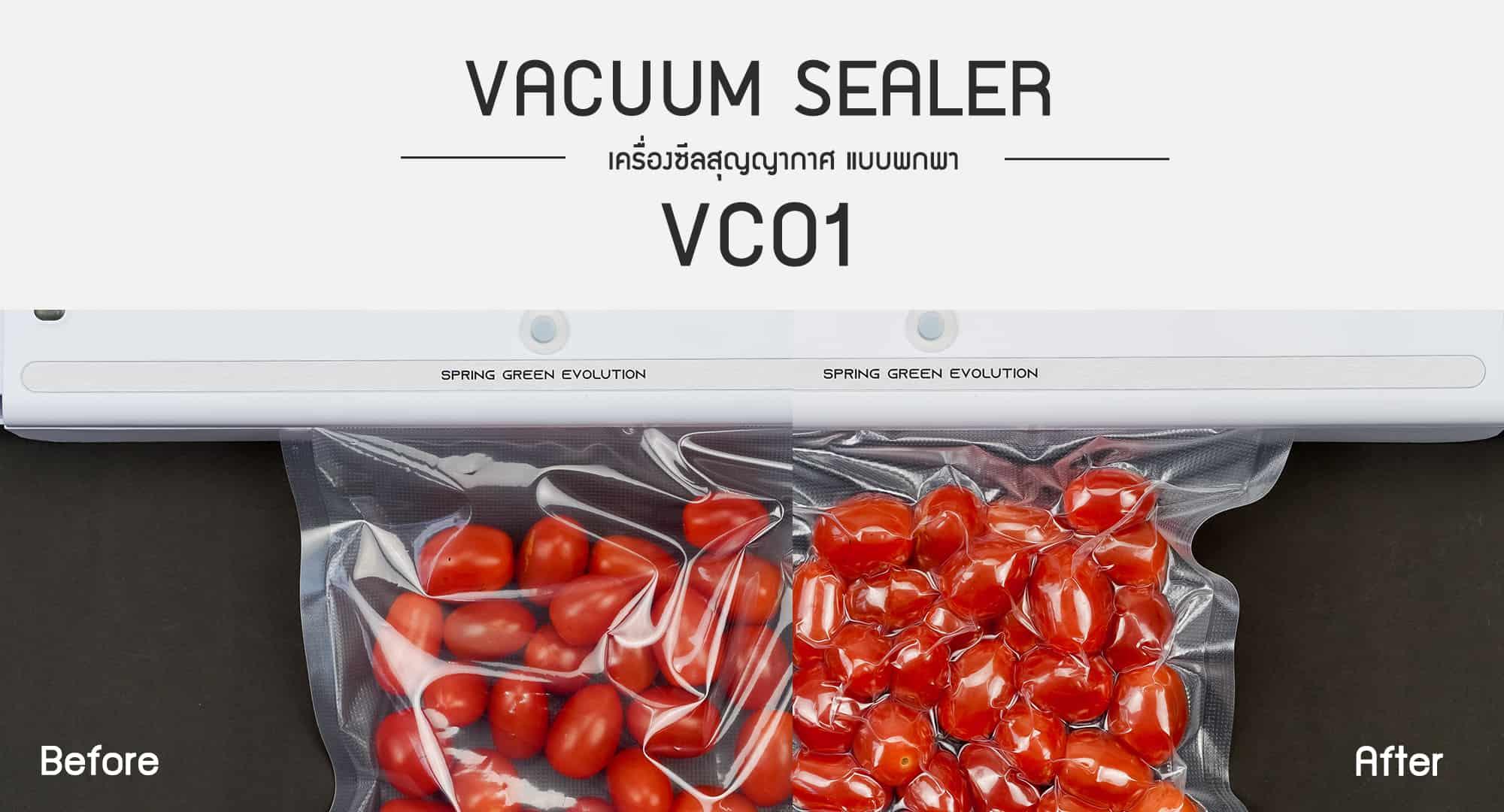 เครื่องแวคคั่ม-VC01 ก่อน-หลัง-1.1