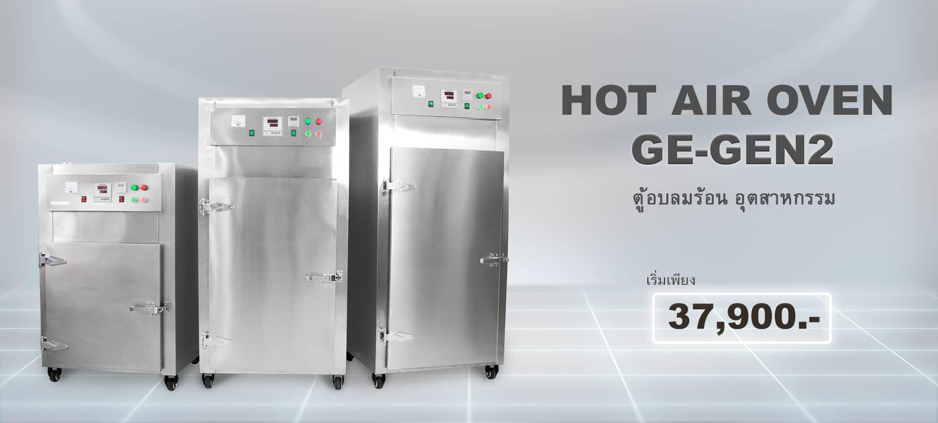 เตาอบลมร้อน-ตู้อบลมร้อน-GE-GEN2-ราคาV.2