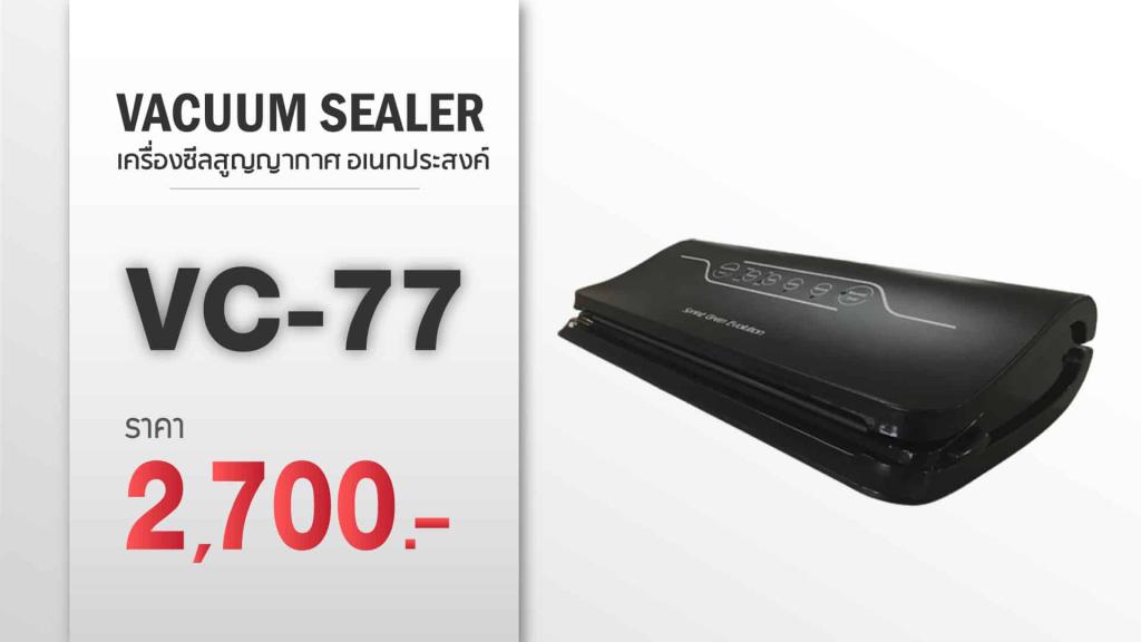 vacuum-sealer-ราคาVC-77-ราคาล่าสุด
