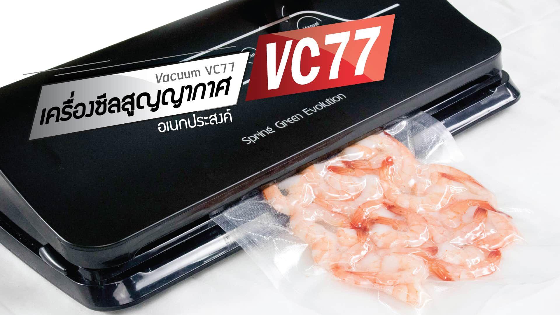 vacuum-sealer-vc77-edit-4