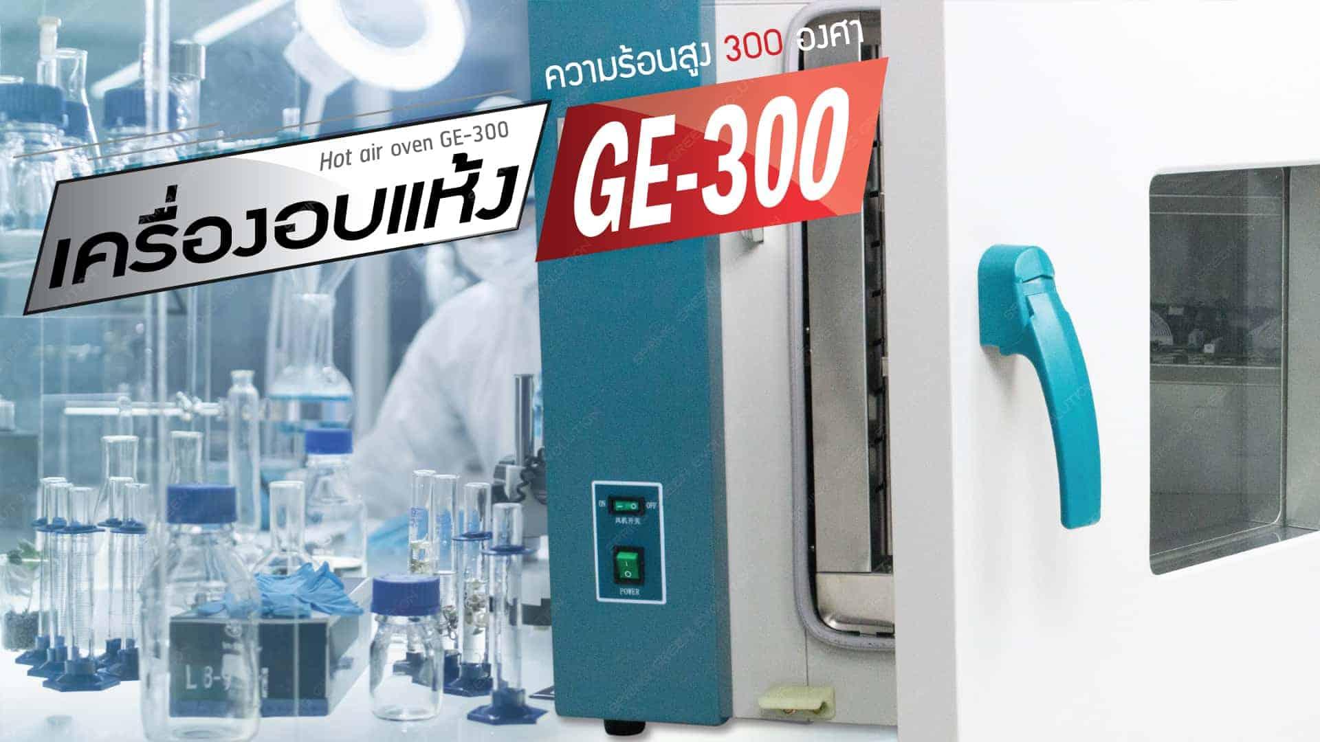 ตู้อบวิจัย-GE300-ความร้อน
