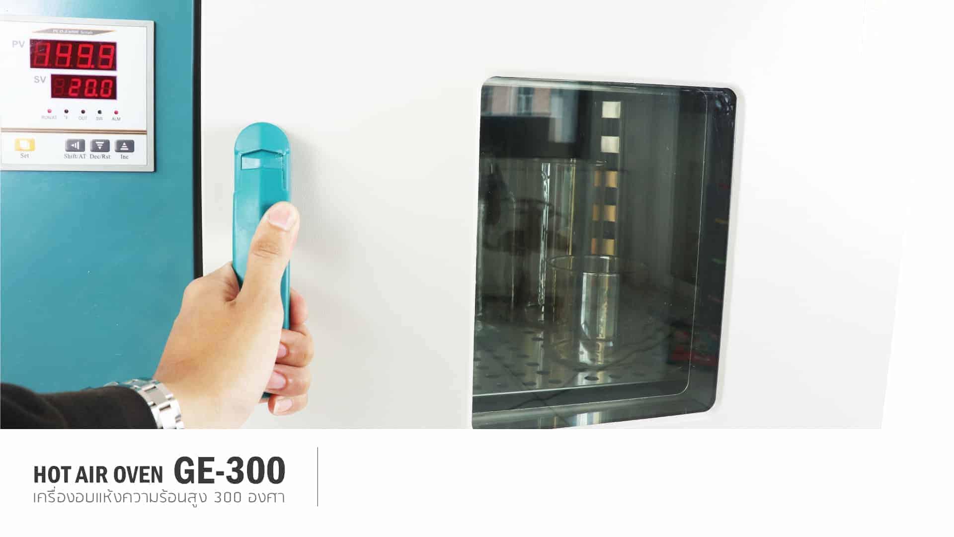 ตู้อบวิจัย-GE300-วิธีการใช้งาน4
