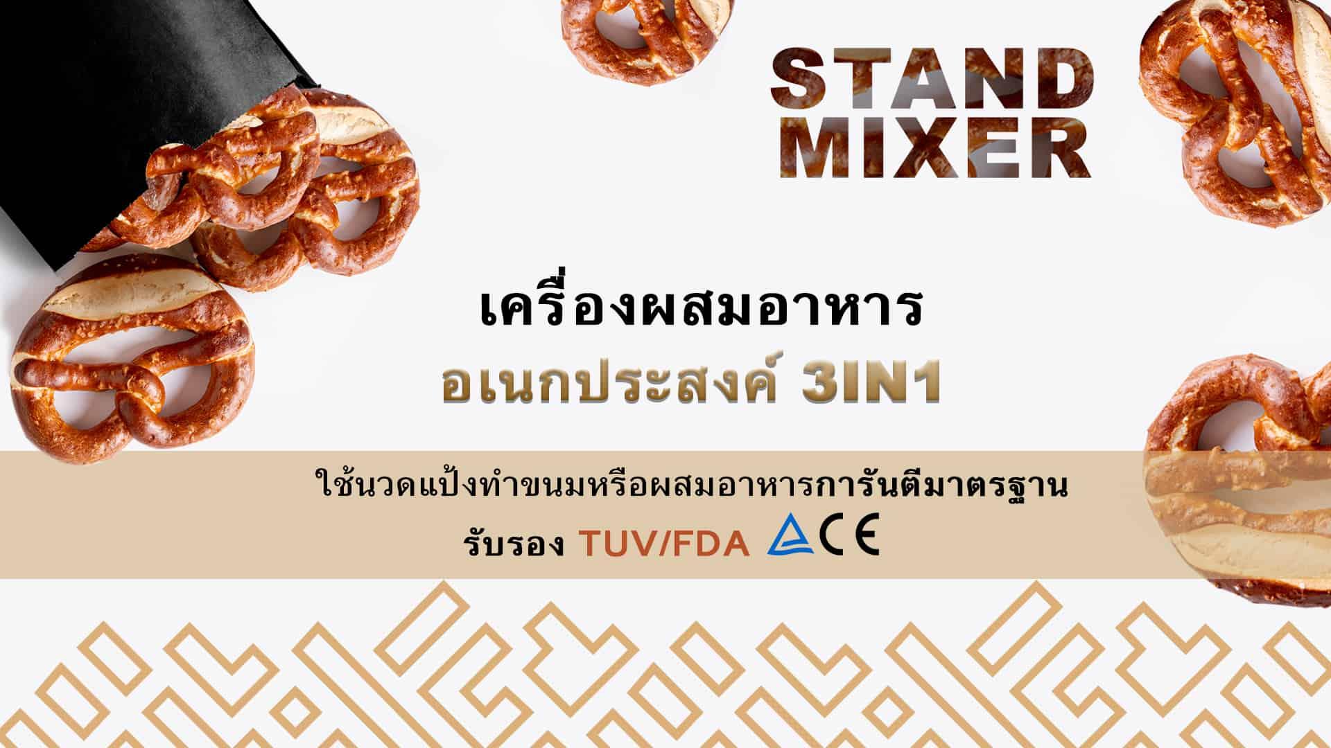 เครื่องผสมอาหาร-ONYX-การันตีมาตรฐาน