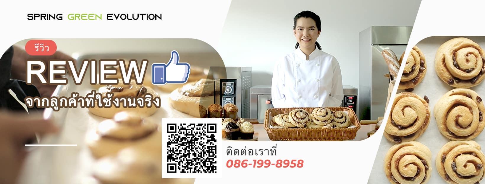 เครื่องผสมอาหาร-ONYX-Review