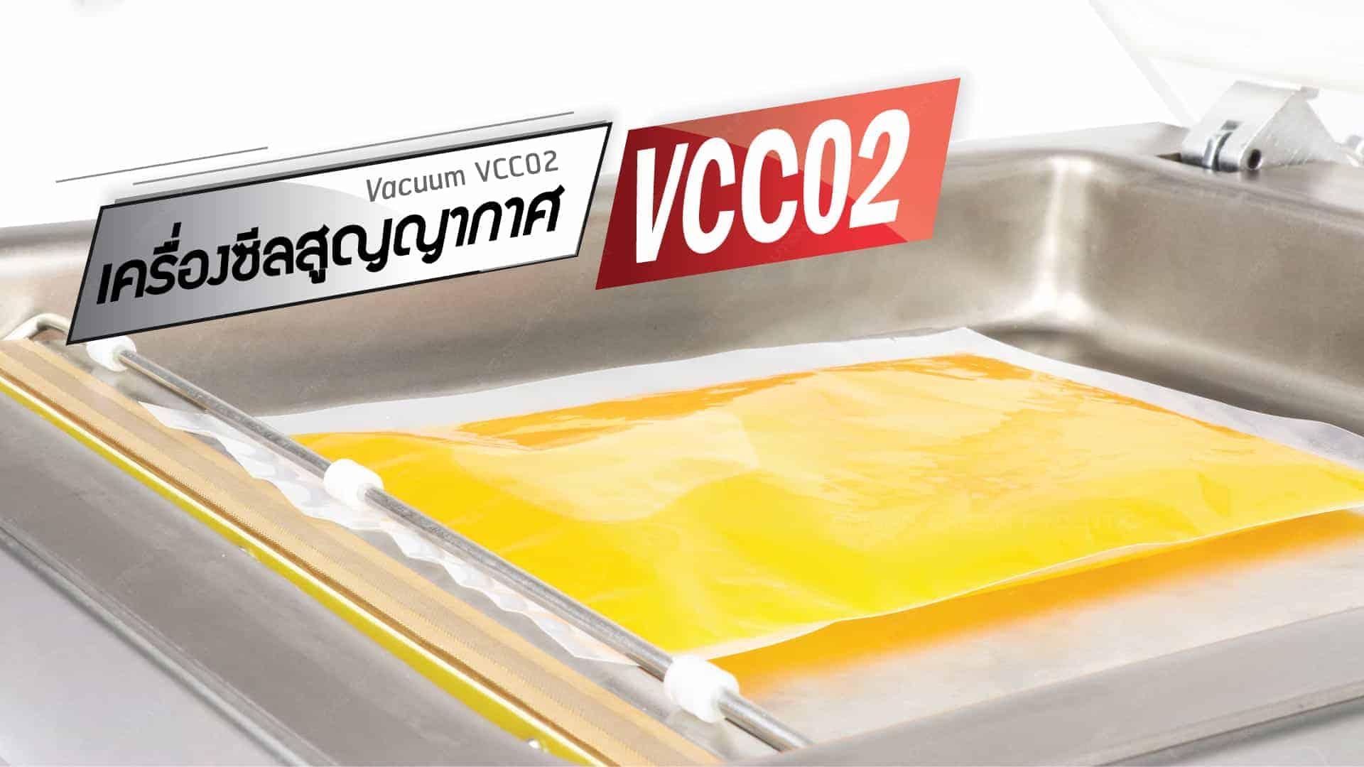 เครื่องซีลสูญญากาศ-แบบห้องVCC02-new2.3