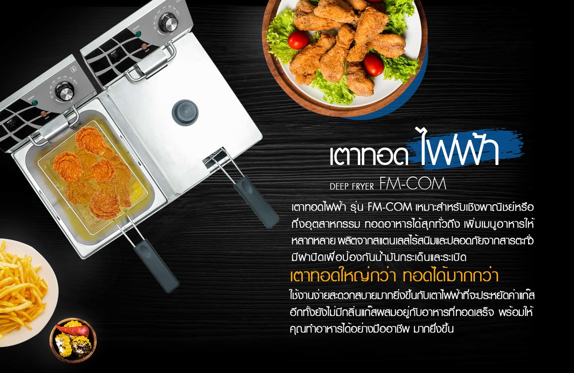 เตาทอดไฟฟ้า-FM-COM