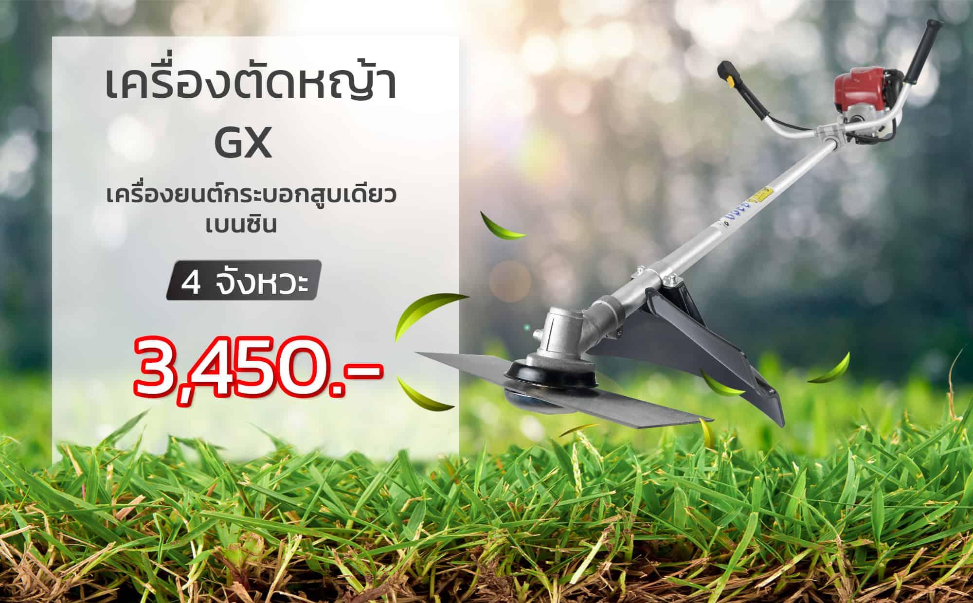 เครื่องตัดหญ้า 4 จังหวะ -ราคา