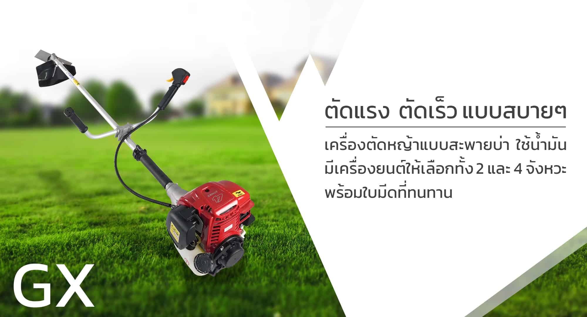 เครื่องตัดหญ้า-4-จังหวะ-อธิบายการตัด