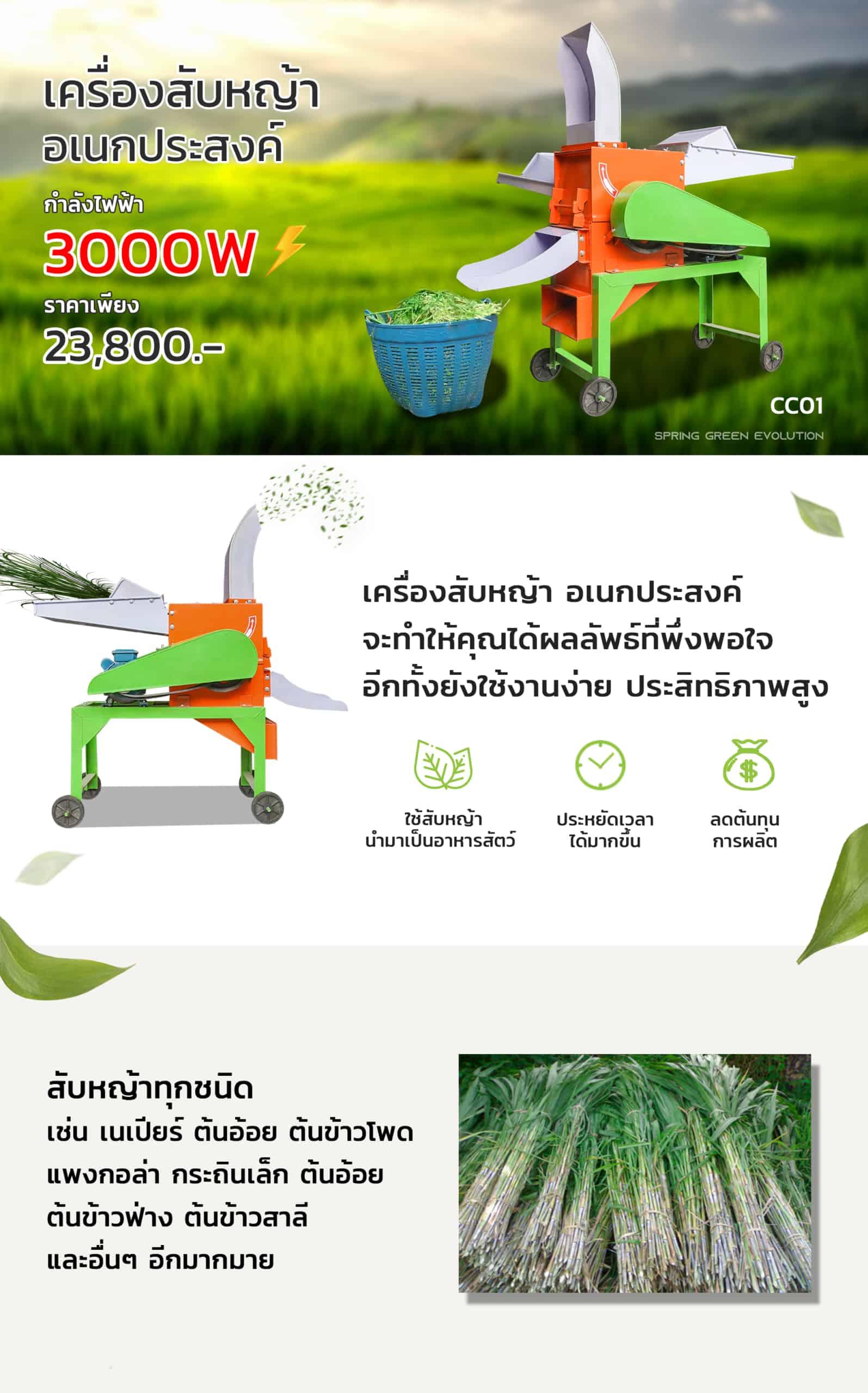 เครื่องสับหญ้า-ราคา