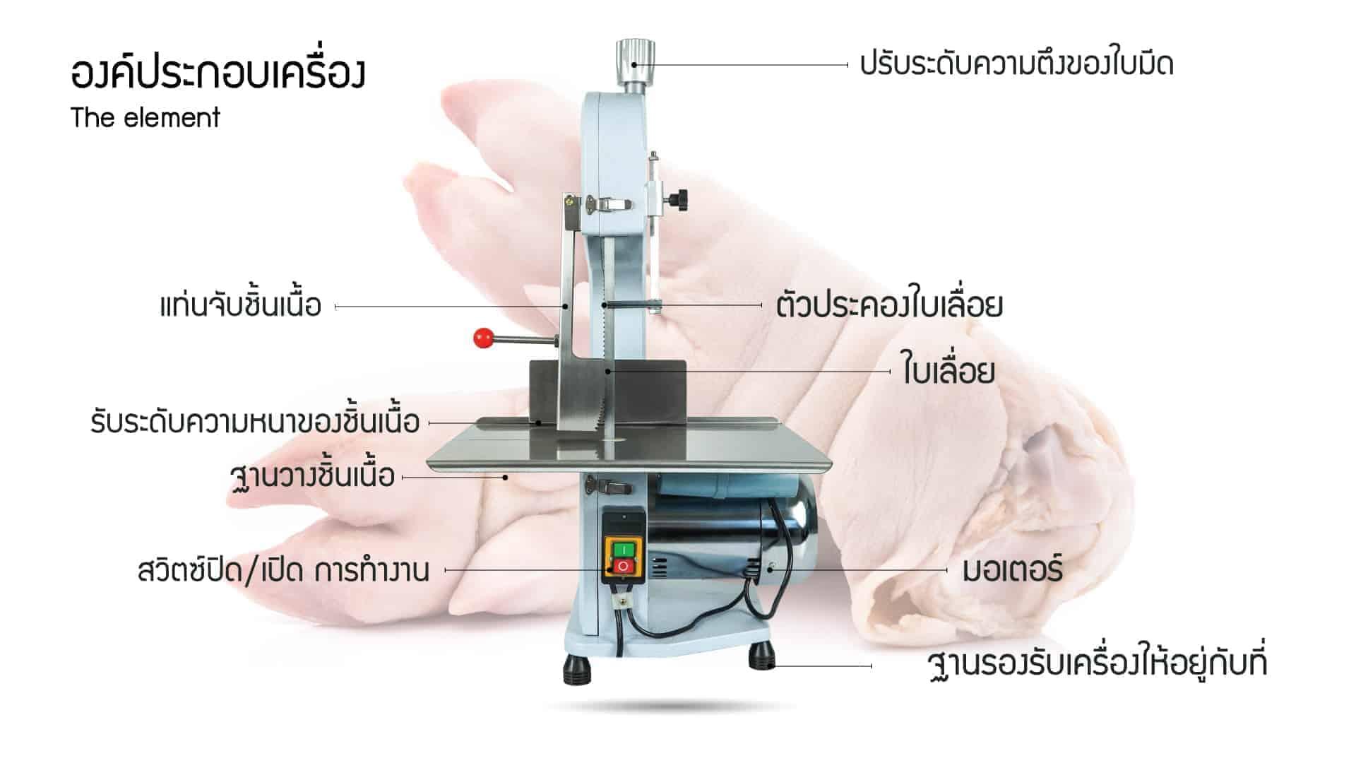 เครื่องตัดกระดูกหมู-BC130-190-ลักษณะ6