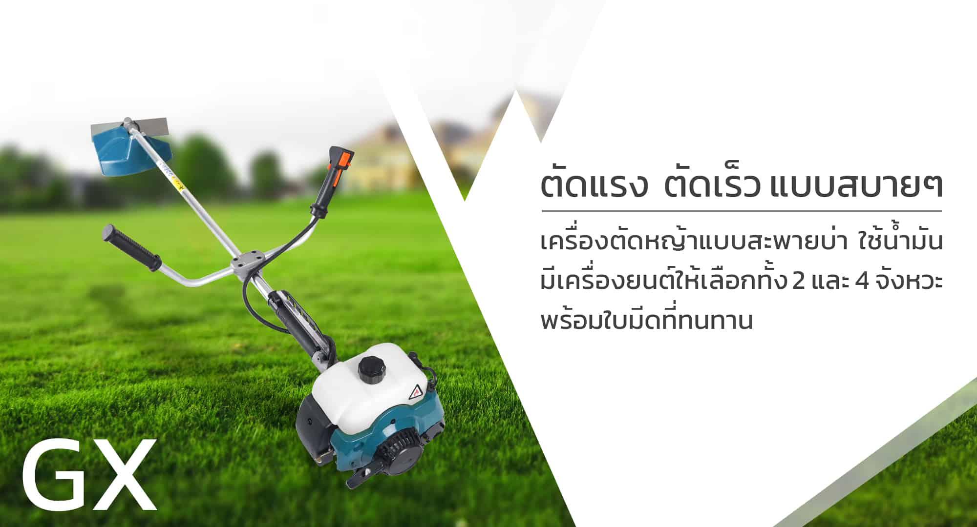 เครื่องตัดหญ้า 2 จังหวะ -อธิบายการตัด