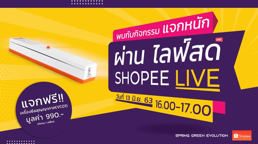 📣กลับมาเตรียมเฮ!🤣 อีกรอบ!! กับการแจกสินค้า และ โปรโมชั่นมากมาย บน Live สด ช่องทาง Shopee วันเดียวเท่านั้น!!
