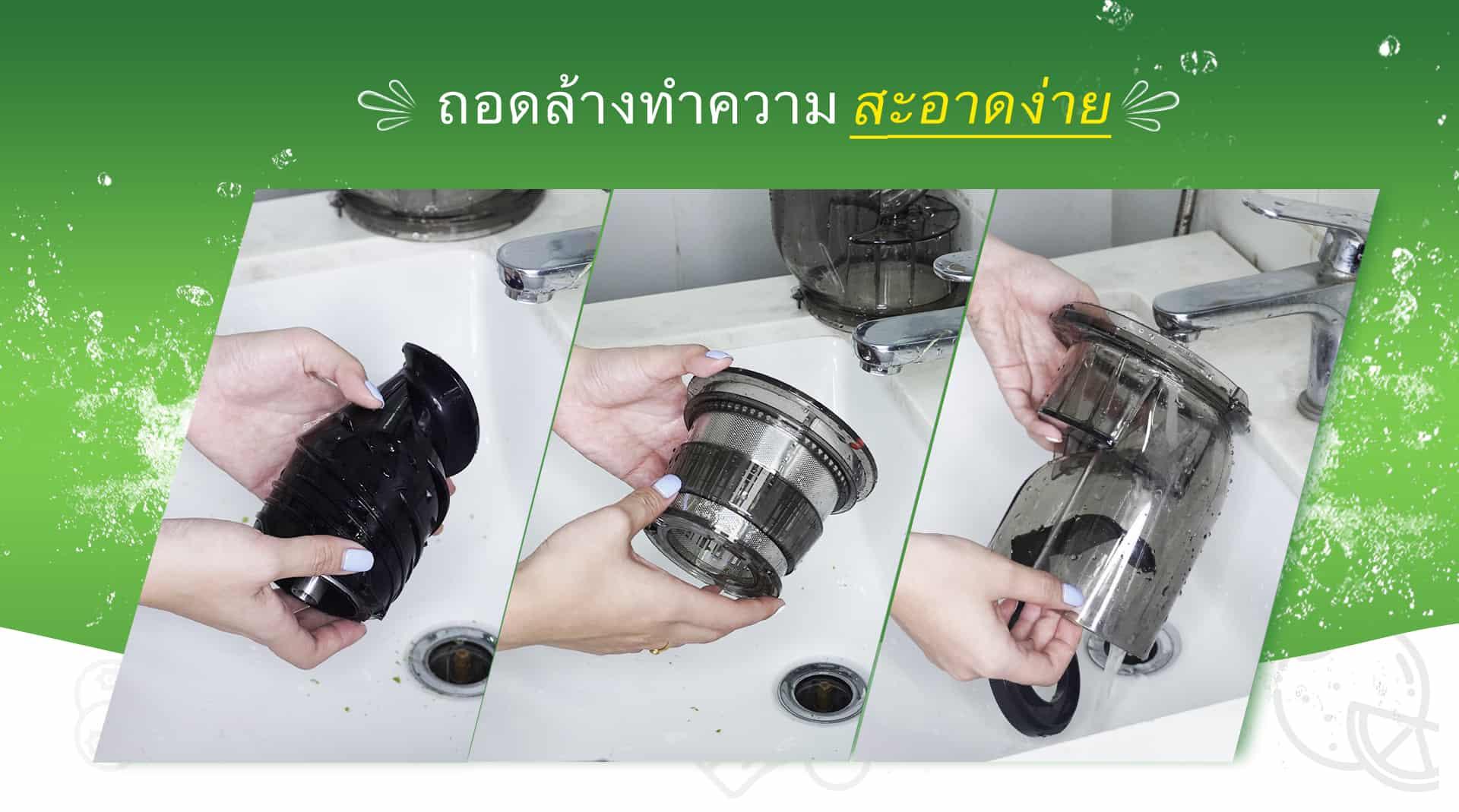 ทำความสะอาดง่าย-เครื่องคั้นน้ำผักผลไม้แยกกาก
