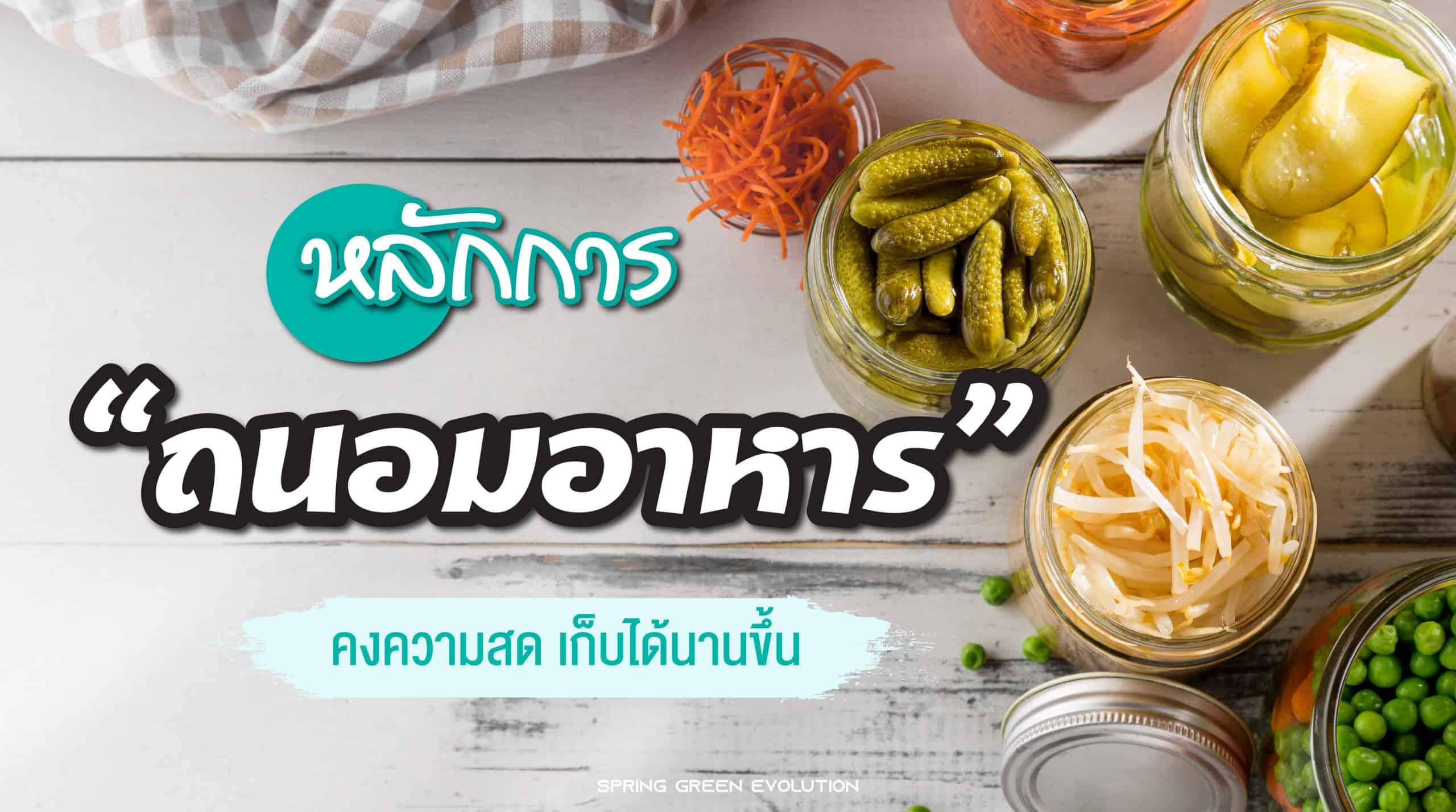 201118-Content-หลักการถนอมอาหารและเมนูถนอมอาหาร-01