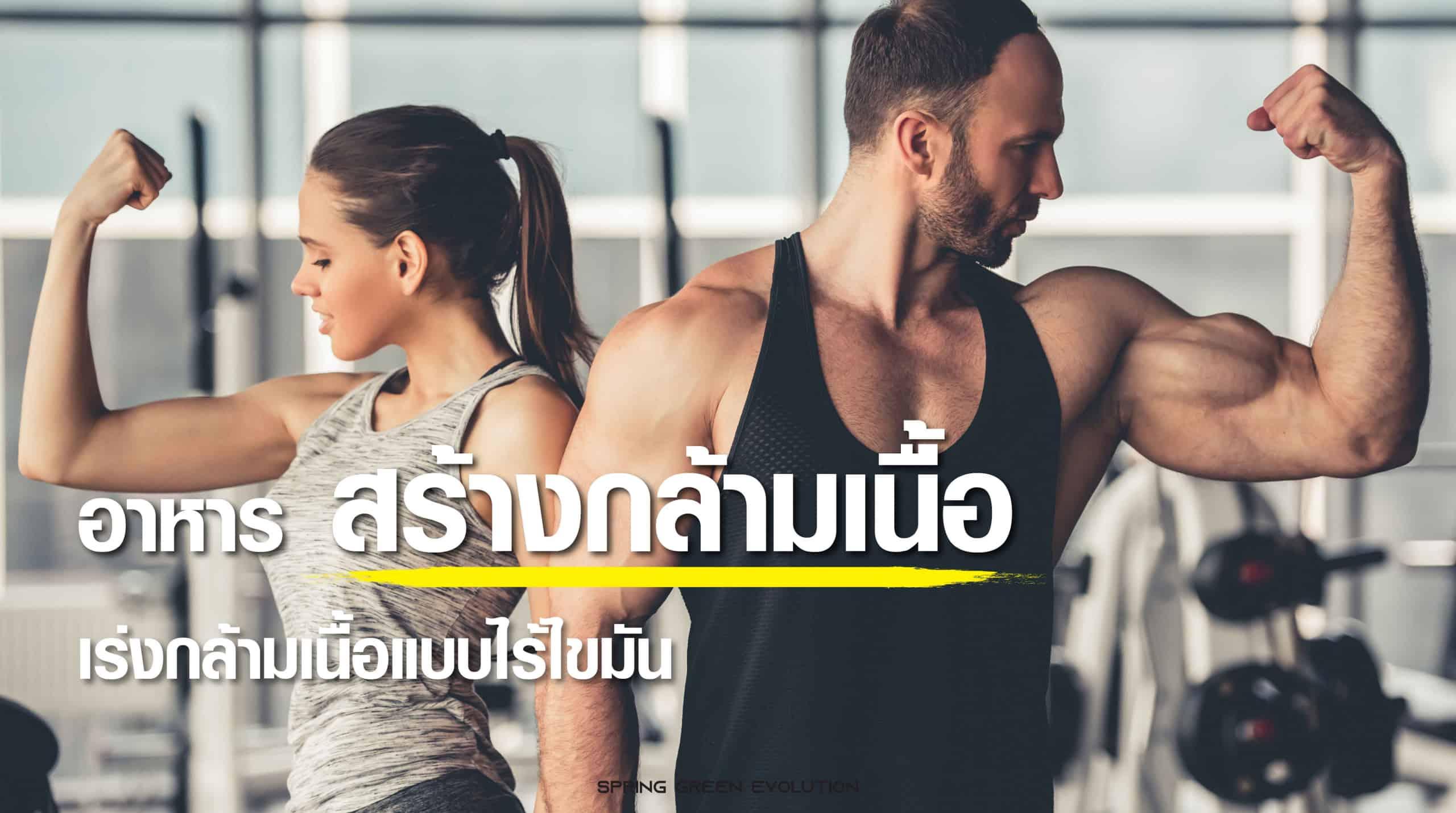 201121-Content-อาหารสร้างกล้ามเนื้อ-วิธีลีนกล้ามเนื้อแบบไร้ไขมัน-01