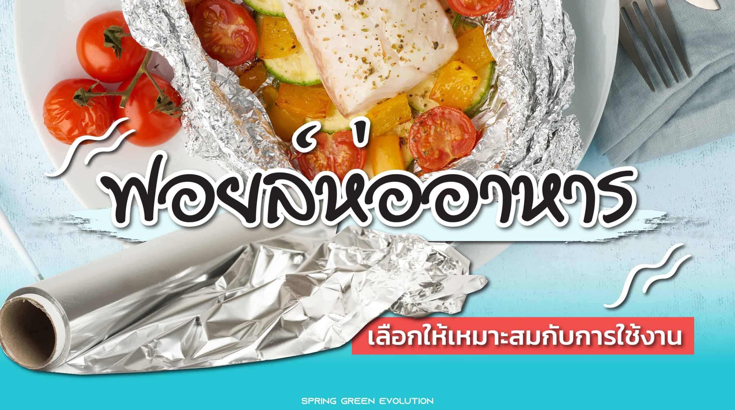 201217-Content-ฟอยล์ห่ออาหาร-เลือกให้เหมาะสมกับการใช้งาน-01