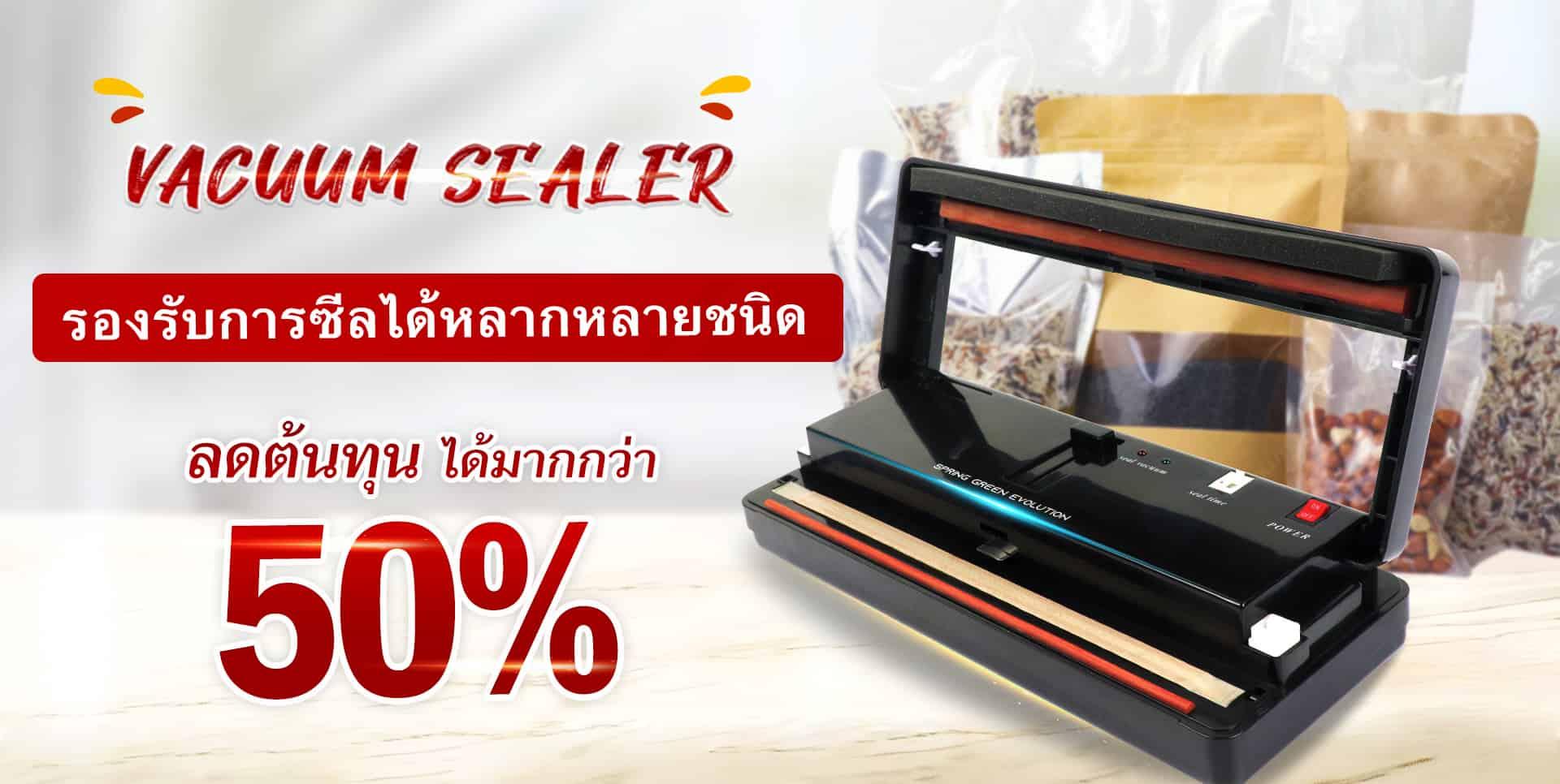 VC-LEE-ลดต้นทุน50%