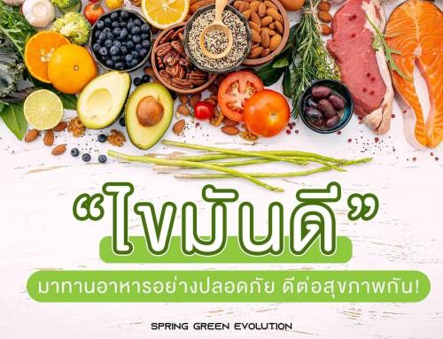 แนะนำอาหาร ไขมันดี ที่ดีต่อหัวใจ!!