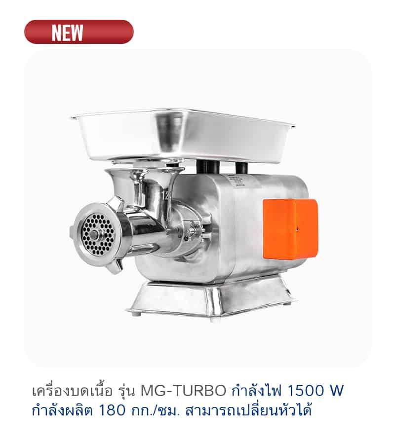 เครื่องบดอาหาร-MG-Turbo-product