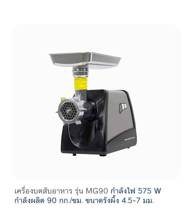 เครื่องบดอาหาร-MG90-product