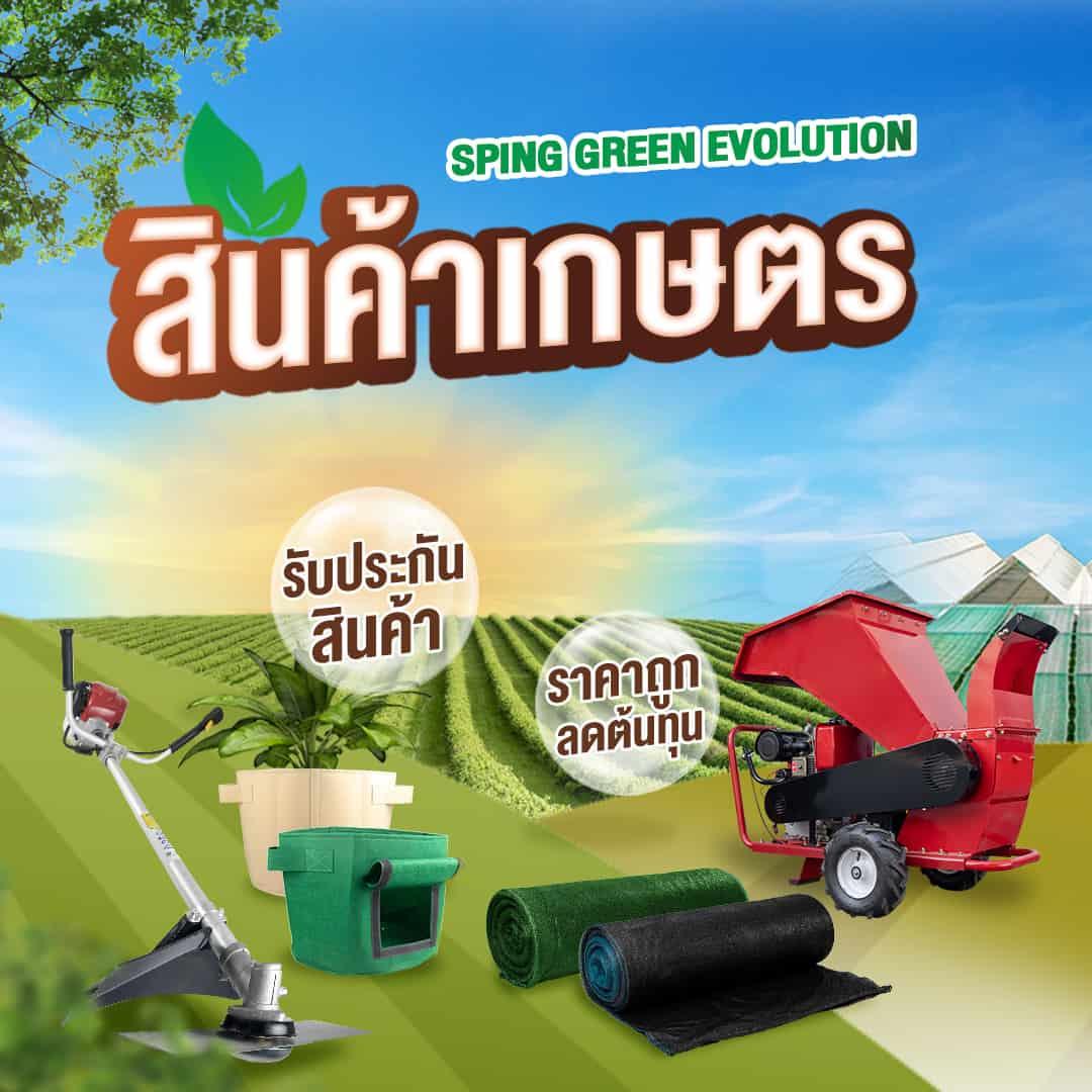 สินค้าการเกษตร--mb-2