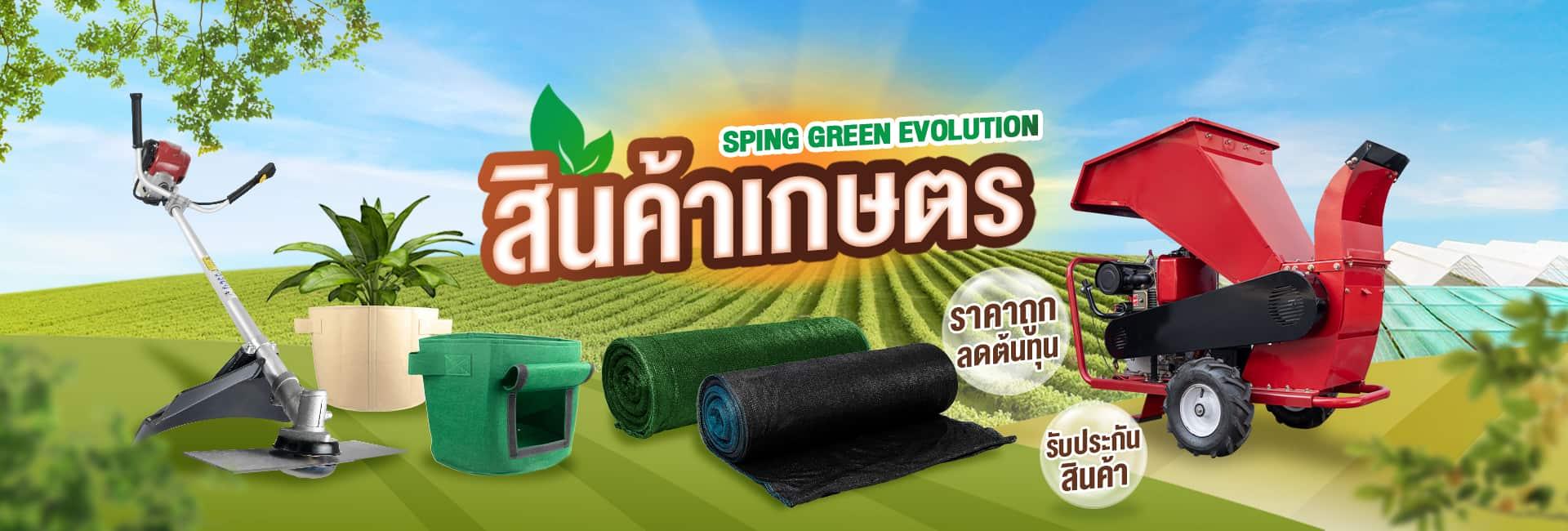 หมวดการเกษตร- banner1