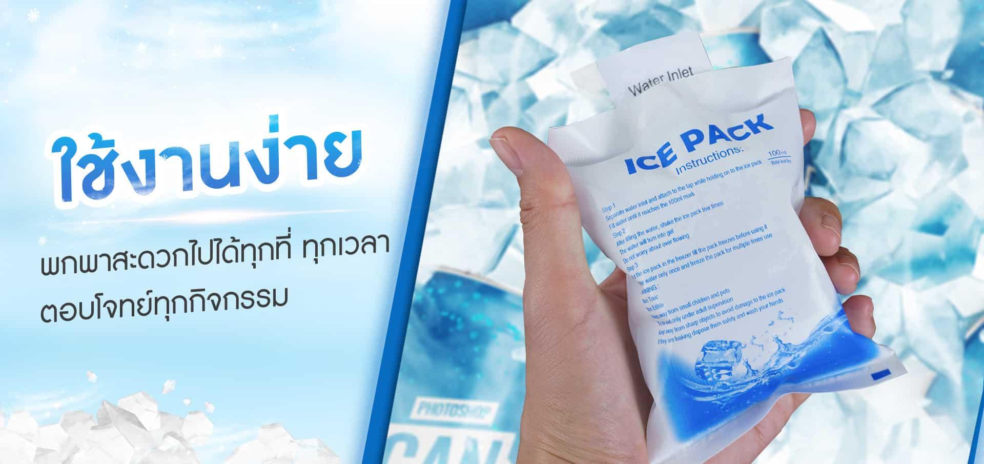 ไอซ์เจล-น้ำแข็งแห้ง---คุณสมบัติ-2
