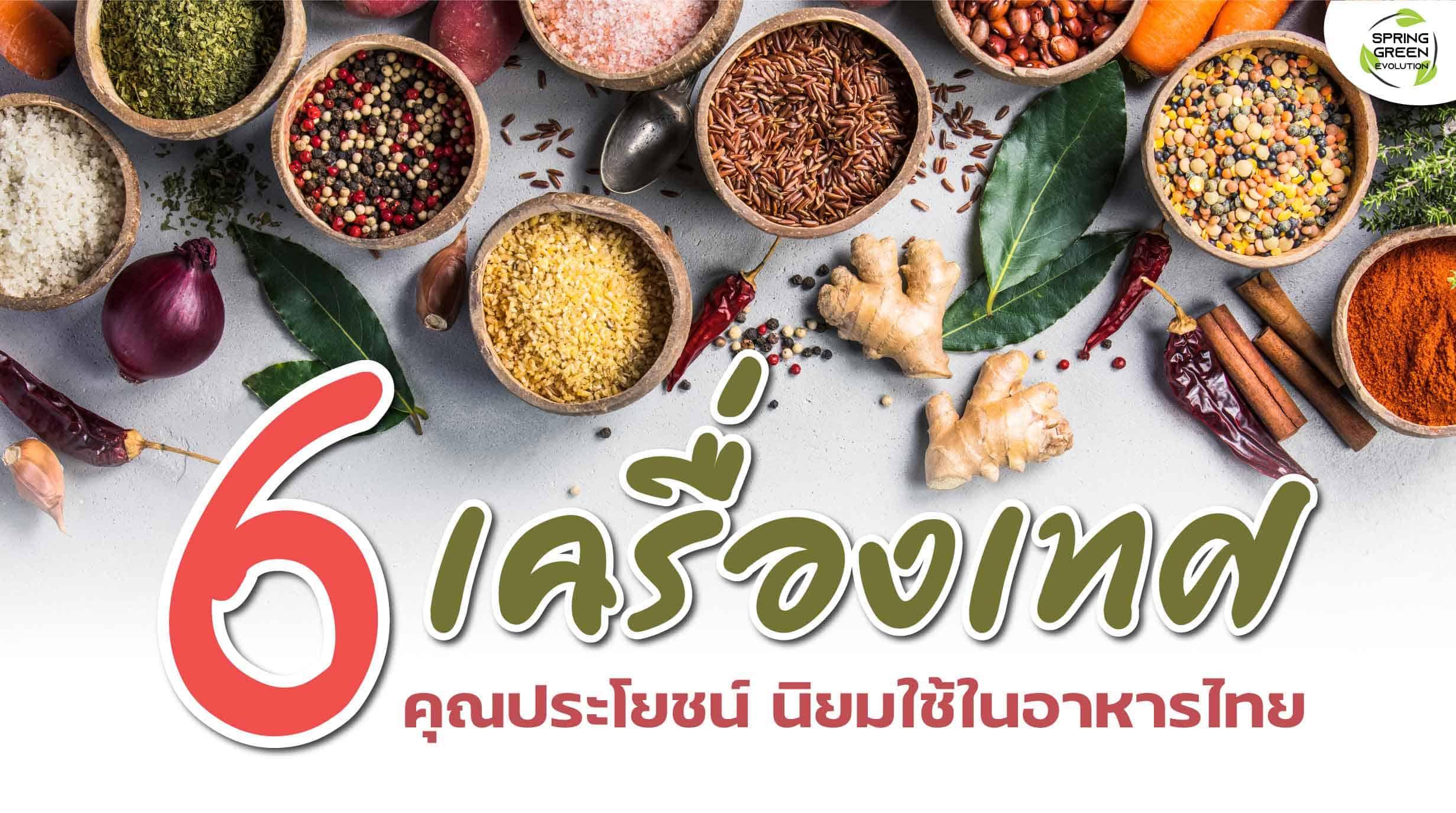 210408-Content-6-ประโยชน์เครื่องเทศ-นิยมใช้ในอาหารไทย01