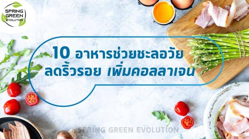10-อาหารช่วยชะลอวัย-ลด-ริ้วรอย-เพิ่มคอลลาเจน