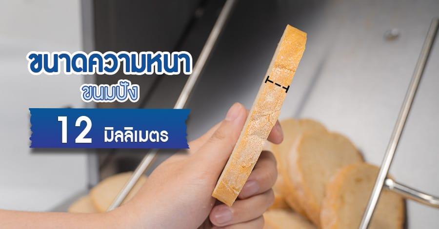 เครื่องหั่นขนมปัง-คุณสมบัติ1.1
