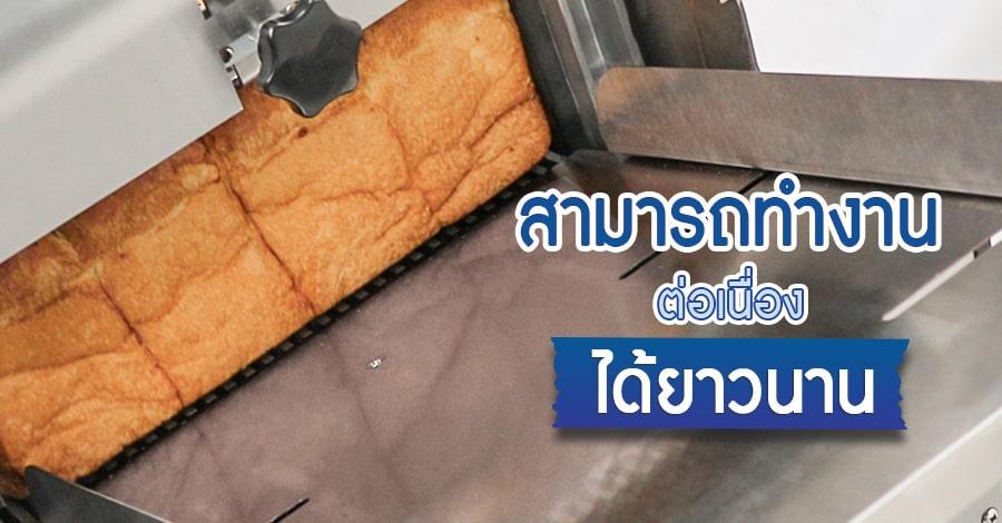 เครื่องหั่นขนมปัง-คุณสมบัติ2.1