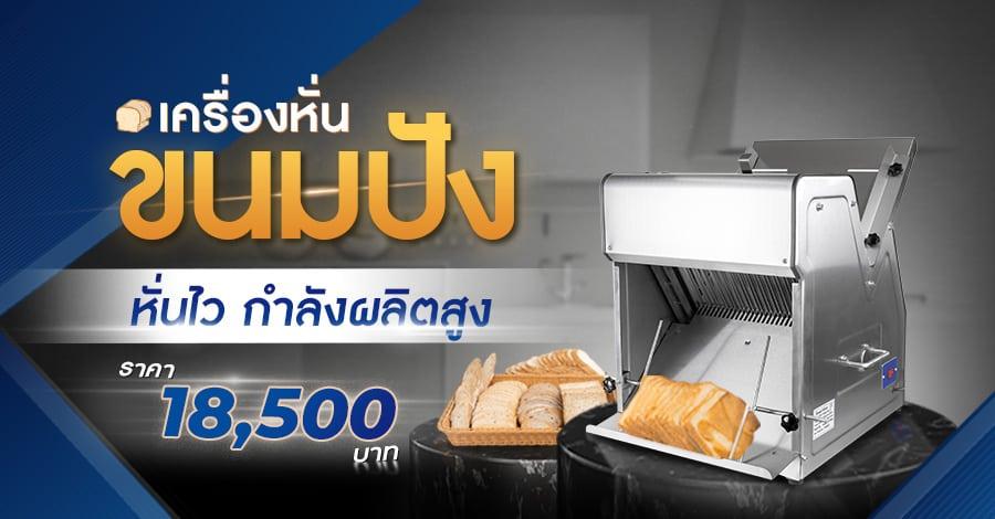 เครื่องหั่นขนมปัง-cover-new