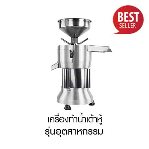 https://www.sgethai.com/product/soymilk-machine/