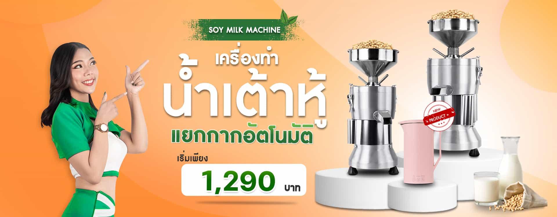 soy-milk-machine-banner
