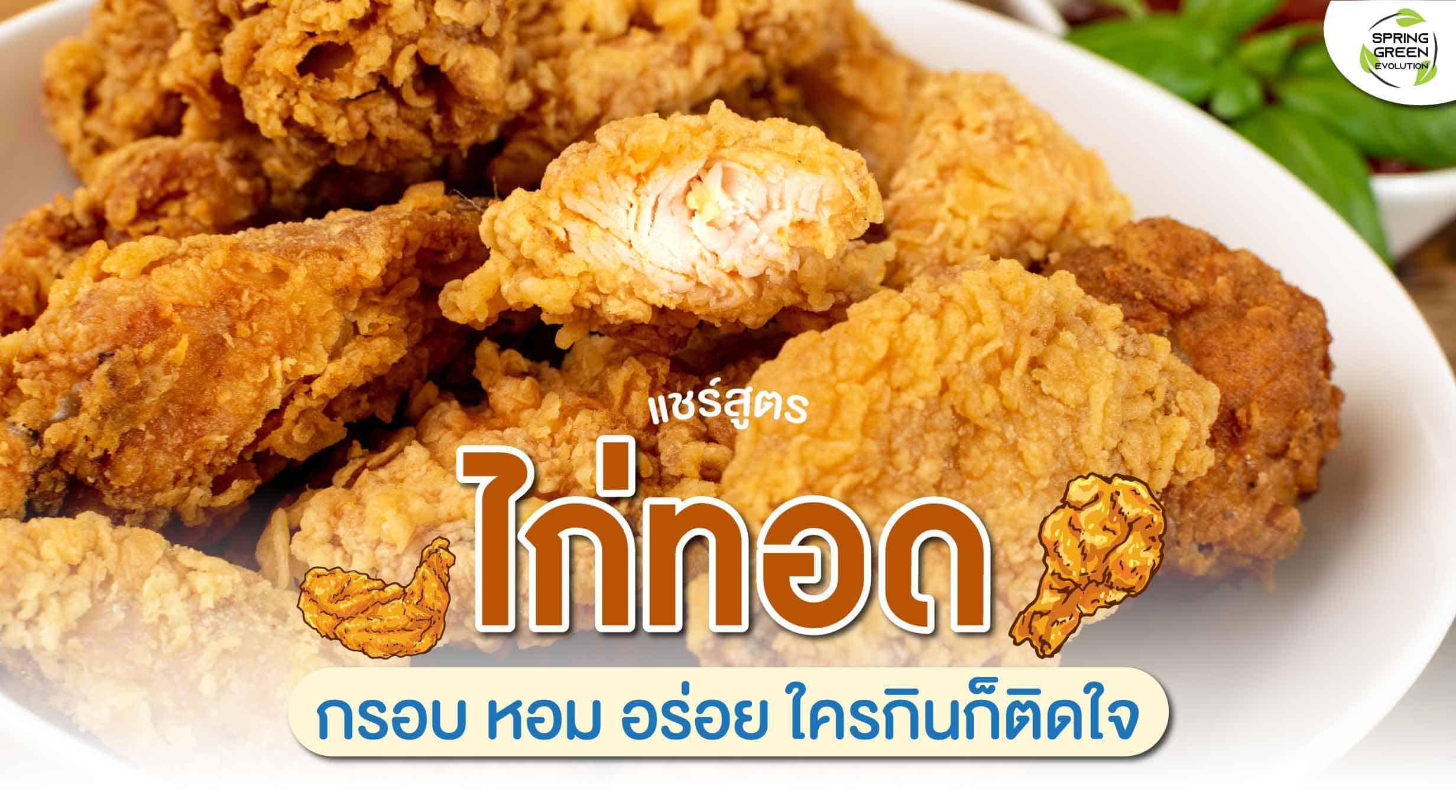 210730-Content-สูตรไก่ทอด-ยอดฮิต-ทำกิน-ทำขาย-สร้างอาชีพ!01