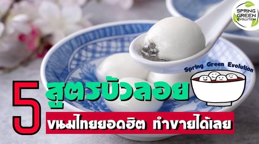5-สูตรบัวลอย-ขนมไทยยอดฮิต-ทำขายได้เลย