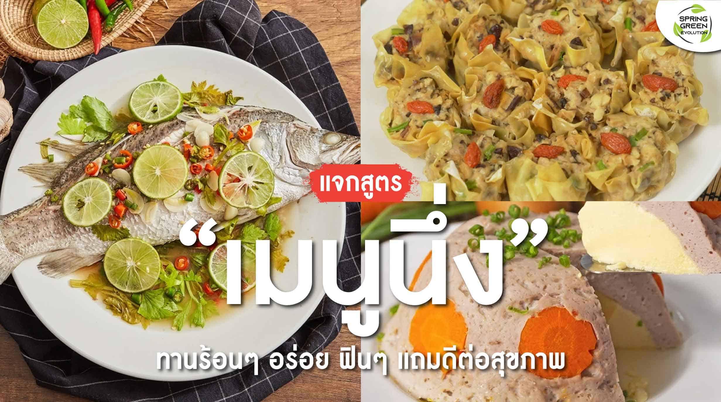 210923-Content-เมนูนึ่ง-ทานร้อนๆ-ทำง่ายๆ-เพื่อสุขภาพ01